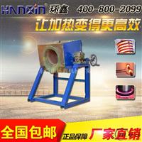 环鑫铜片熔炼设备,安全HZP-45铜片熔炼设备