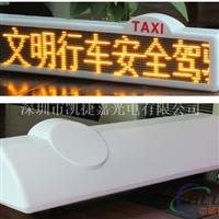 出租车顶灯LED显示屏车载LED顶灯