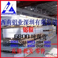 1050纯铝板现货切割 国标环保1050铝板价格