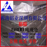 现货2024铝板价格 2024-T4超硬航空铝板