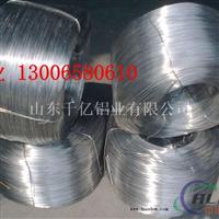 现货供应1060纯铝线 铝丝的价格