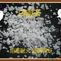 高档耐火原材料白刚玉