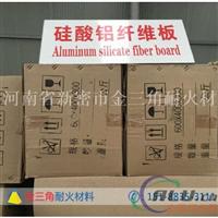 金三角耐材供应硅酸铝纤维板