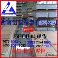 超宽铝板厂家 5052 5083超宽铝板铝卷直销