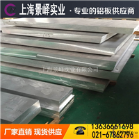 7075、5052中厚板、铝板、硬度与性能