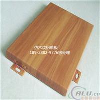 幕墙木纹铝单板生产厂家