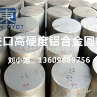7075-T7651铝板单价 进口航空铝板