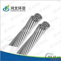 铝绞线(1250及以下)