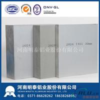 明泰供应2014航空铝板 2014耐磨铝板