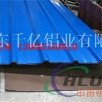 墙面瓦专用铝合金瓦 压型铝瓦