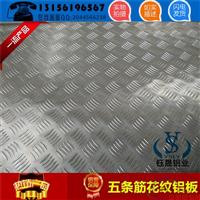 河北省唐山市1.5mm五条筋花纹铝板一个平方多少钱