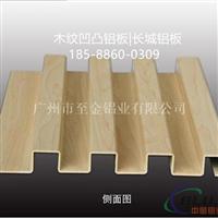 重庆市铝合金凹凸长城板多少钱18588600309