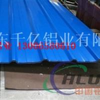 聚酯彩色铝瓦 蓝色瓦楞板