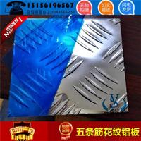 河北省邢台市2.5mm五条筋花纹铝板一张多重