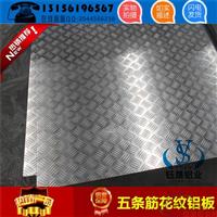 山东省青岛市1.0mm五条筋铝板一张多重