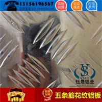 山东省青岛市1.5mm防滑铝板哪家比较好