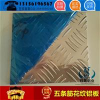 河北省唐山市1mm五条筋铝板一张多少钱