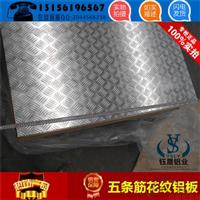 山东省济南市1mm五条筋铝板一张多少钱