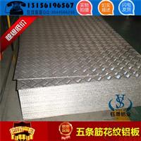 山东省青岛市0.8mm花纹铝板一个平方几公斤