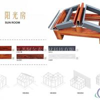 专业定制安装别墅铝合金阳光房 坚固耐用