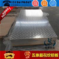 山东省青岛市3003五条筋花纹铝板哪里有现货