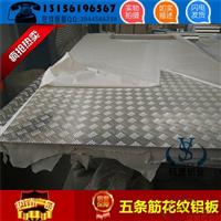 山东省青岛市1mm五条筋铝板一张多少钱