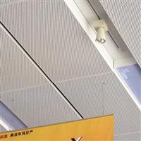 勾搭式金属镀锌微孔钢板吊顶