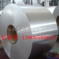 保温铝皮 保温专用铝皮 铝皮