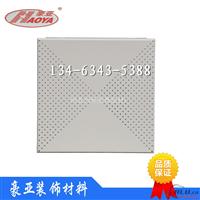 豪亚XW-L6618冲孔拼花铝扣板 平面铝天花板
