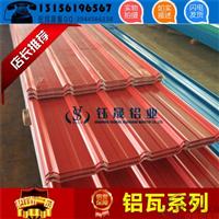 山东省济南市厂家供应0.65mm铝瓦哪家做的专业