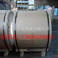 0.7mm厚防腐保温铝皮 保温铝卷