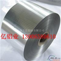 铝皮价格 保温铝卷的价格