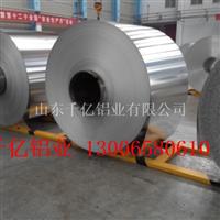管道保温专用铝皮 保温铝卷