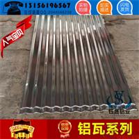 山東省濟南市廠家供應3003鋁合金壓型板哪家做的專業