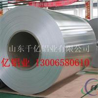 0.5高性能铝卷 保温铝皮