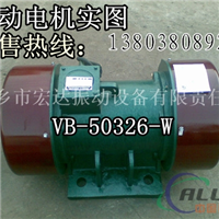 VB振动电机_产品展示_宏达振动设备