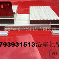 浴室柜铝材助力铝材丝绸之路建设