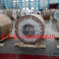专业生产 供应 铝皮 铝卷