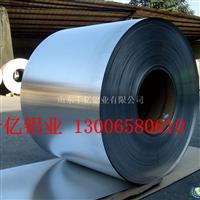 防腐保温专用铝卷 保温铝皮