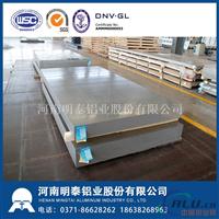 明泰铝业2A11铝板  高端铝板生产厂家