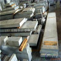 冲压模具铝板价格