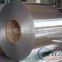 保温铝卷 防腐铝卷  保温行业专用铝卷