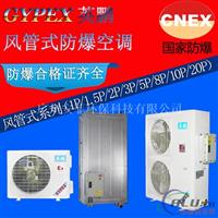 英鹏防爆空调5P风管机