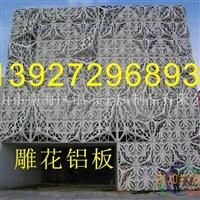 雕花铝板价格 雕花铝板批发 雕花铝板