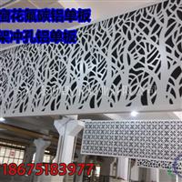 外墙镂空雕花氟碳铝单板价钱一平方若干钱