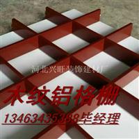(鋁格柵)常規厚度0.4mm可訂做0.3-0.8mm