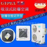 电池储存防爆空调安装2P 3P 5P