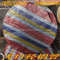 6061大口徑合金鋁管