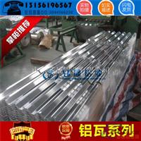 厂家直供750型及840型压型铝瓦 量大从优