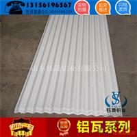 3003铝合金波纹板出口外销用波纹铝板